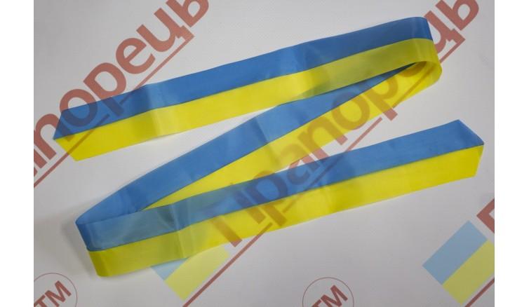 Стрічка України з нейлону 100см * 5,5см